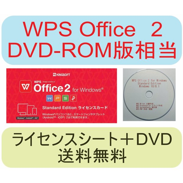 DVD-ROM版相当 DVDインストーラー付 キングソフト WPS Office 2 Standard Edition ライセンスカード 送料無料