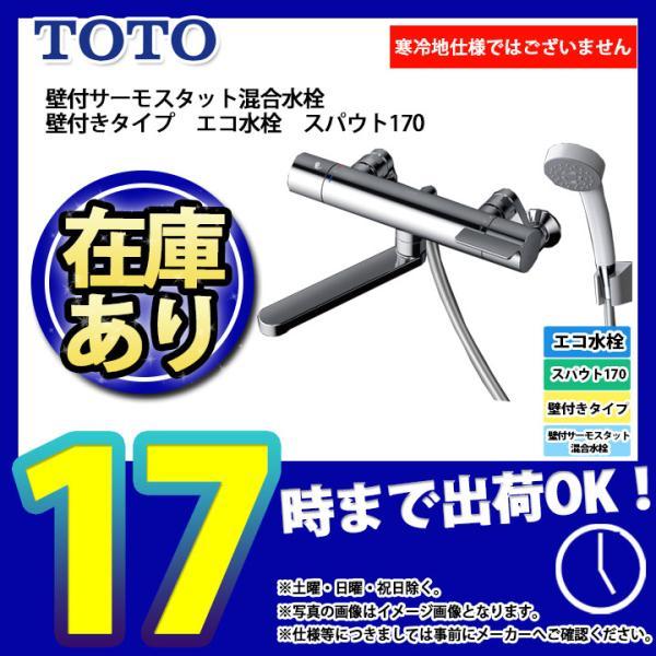 *あすつく TBV03401J TOTO浴室エコシャワー水栓蛇口サーモ付壁付きタイプエコ水栓スパウト170mm