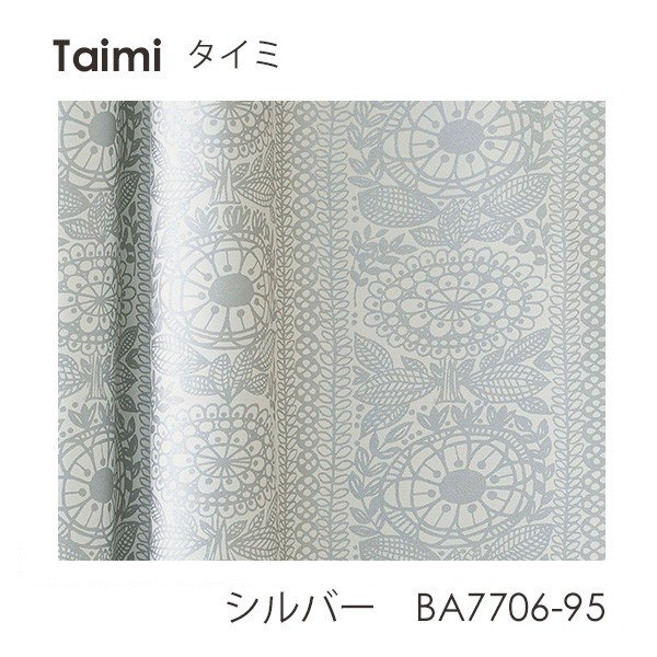 Finlayson フィンレイソン Taimi / タイミ オーダーサイズ (メーカー別送品) reform-myhome 02