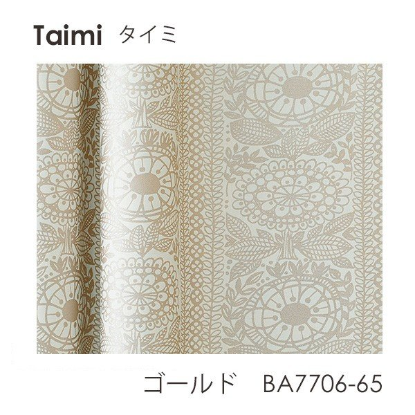 Finlayson フィンレイソン Taimi / タイミ オーダーサイズ (メーカー別送品) reform-myhome 03