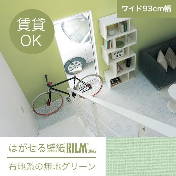 壁紙 シール壁紙 貼ってはがせる はがせる壁紙RILM 93cm幅オーダーカット 103 布地調の無地グリーン 返品・交換不可 reform-myhome
