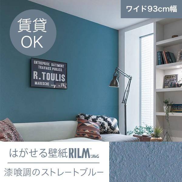 壁紙 シール壁紙 貼ってはがせる はがせる壁紙RILM 93cm幅オーダーカット 153 漆喰調ストレートブルー 返品・交換不可|reform-myhome
