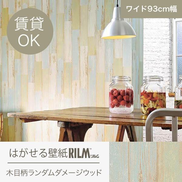 壁紙 シール壁紙 貼ってはがせる はがせる壁紙RILM 93cm幅オーダーカット 318 木目柄ランダムダメージウッド 返品・交換不可|reform-myhome