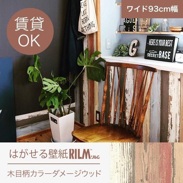 壁紙 シール壁紙 貼ってはがせる はがせる壁紙RILM 93cm幅オーダーカット 319 木目柄カラーダメージウッド 返品・交換不可