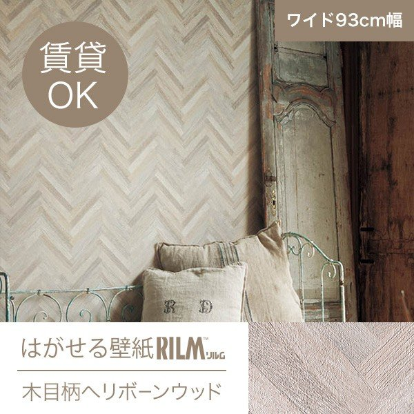 壁紙 シール壁紙 貼ってはがせる はがせる壁紙RILM 93cm幅オーダーカット 334 木目柄へリボーンウッド 返品・交換不可|reform-myhome