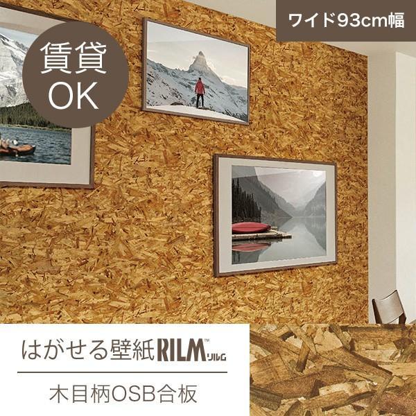 壁紙 シール壁紙 貼ってはがせる はがせる壁紙RILM 93cm幅オーダーカット 336 木目柄OSB合板 返品・交換不可|reform-myhome