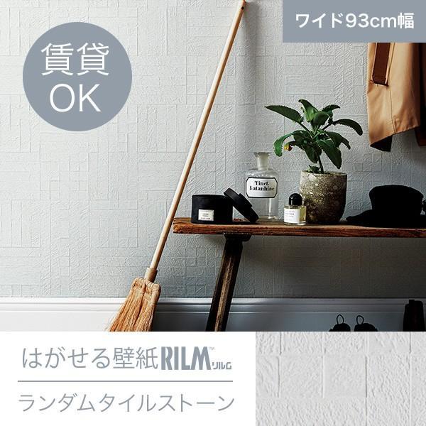 壁紙 シール壁紙 貼ってはがせる はがせる壁紙RILM 93cm幅オーダーカット 581 ランダムタイルストーン 返品・交換不可 reform-myhome