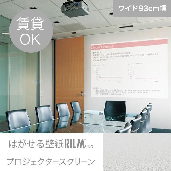 壁紙 シール壁紙 貼ってはがせる はがせる壁紙RILM 93cm幅オーダーカット s01 プロジェクタースクリーン 返品・交換不可|reform-myhome