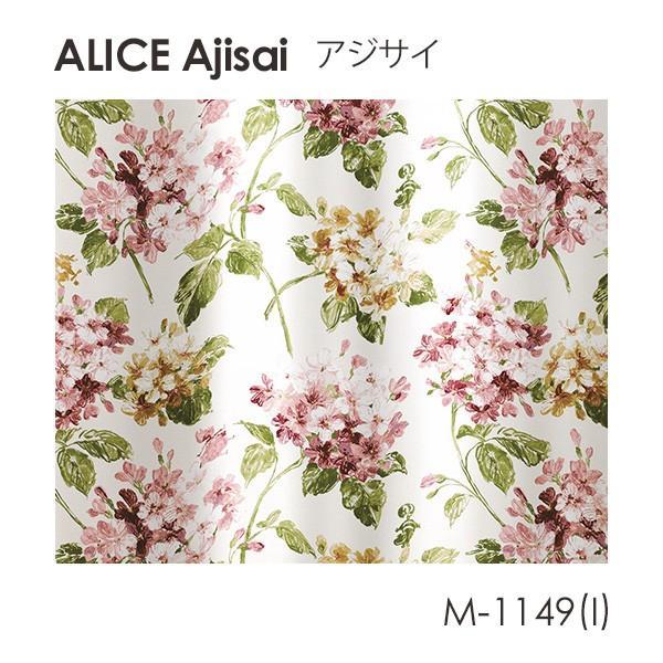 Disney カーテン ALICE アリス Ajisai / アジサイ 100×178cm (メーカー直送品)|reform-myhome|02