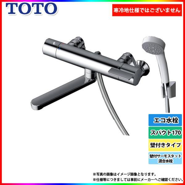 TBV03401J TOTO浴室エコシャワー水栓蛇口サーモ付壁付きタイプエコ水栓スパウト170mm
