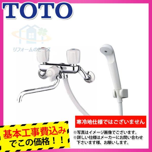TMS25C+KOJI TOTO浴室シャワー水栓壁付タイプ一時止水なし標準取替工事付