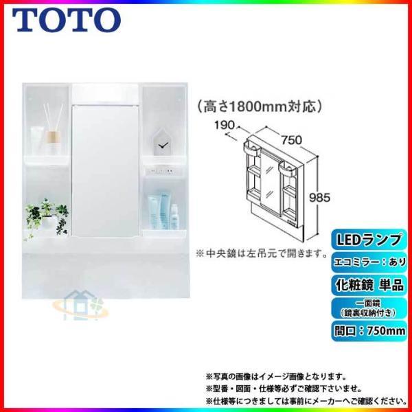 LMPB075B4GDC1G TOTO洗面台ミラーキャビネット単品750一面鏡(鏡裏収納付き)H1800エコミラーありα