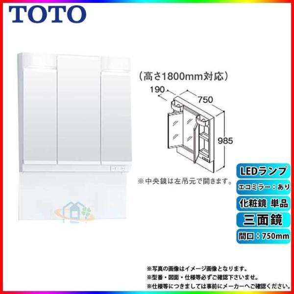 LMPB075B3GDC1G TOTO洗面台ミラーキャビネット単品750三面鏡(鏡裏収納付き)H1800エコミラーありα