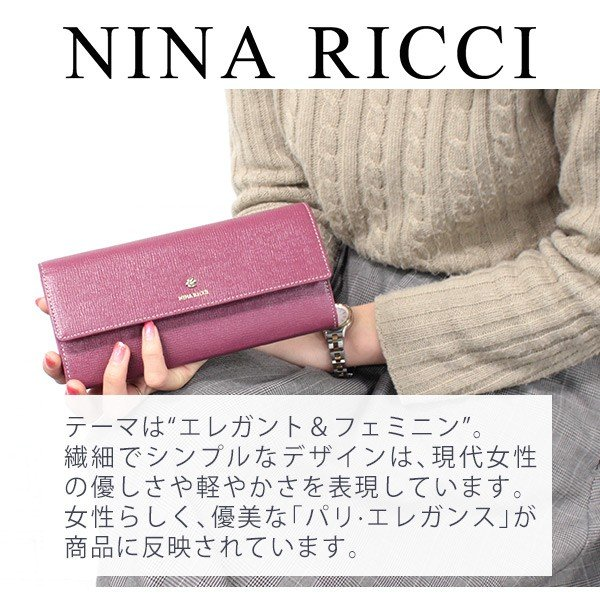ニナリッチ 財布 レディース 折財布 がま口 カブリオール 85-1204|reformafter|16