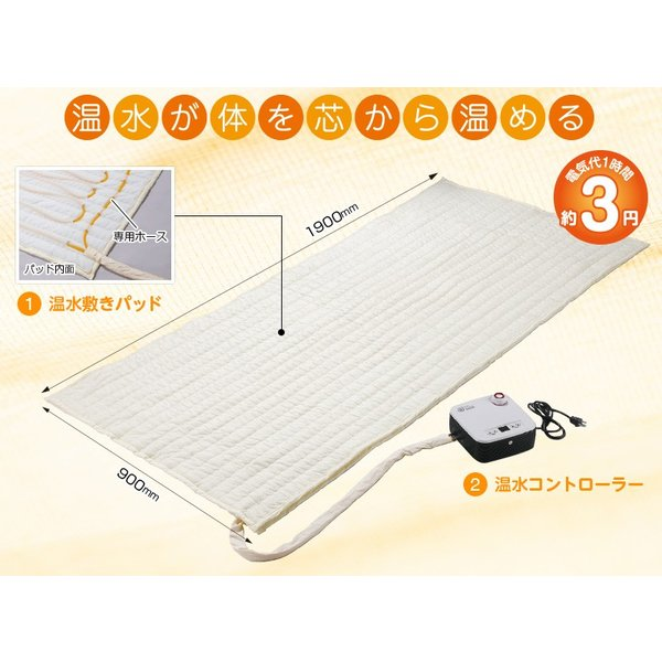 電気毛布より優しい 温水循環式敷きパッド 丸洗い可能 あったかハッピー