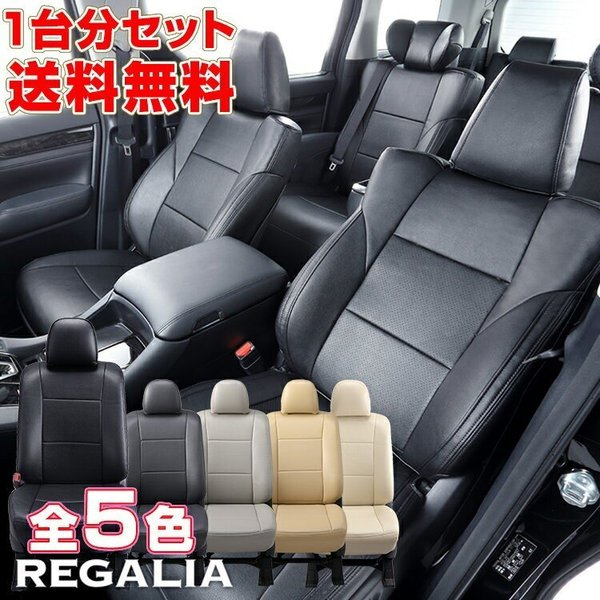 送料無料 品番TA12 アクア NHP10 定員5レガリアパンチングシートカバー|regalia-seatcover