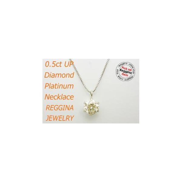 0.5カラット ダイヤモンドプラチナネックレス Pt900 ダイヤモンド0.5ct スタッド ソリテール ソリティア ティファニー爪 6本爪  一粒