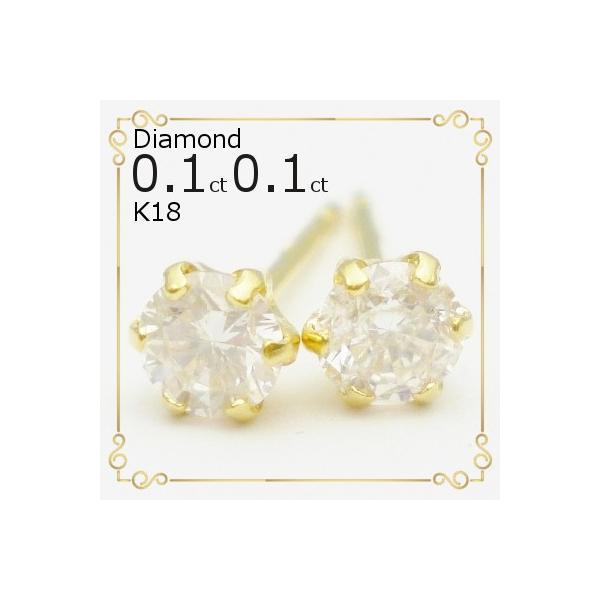 ダイヤモンド0.2ctゴールドピアス スタッド ソリテール ソリティア ティファニー爪 6本爪  一粒ダイヤモンド 0.10ct 0.10ct K18