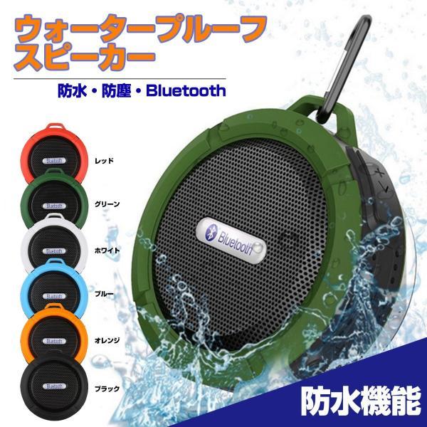 ワイヤレススピーカー 防水 Bluetoothスピーカー 吸盤式 iPhone スマートフォンBluetooth搭載機器対応 お風呂 アウトドア