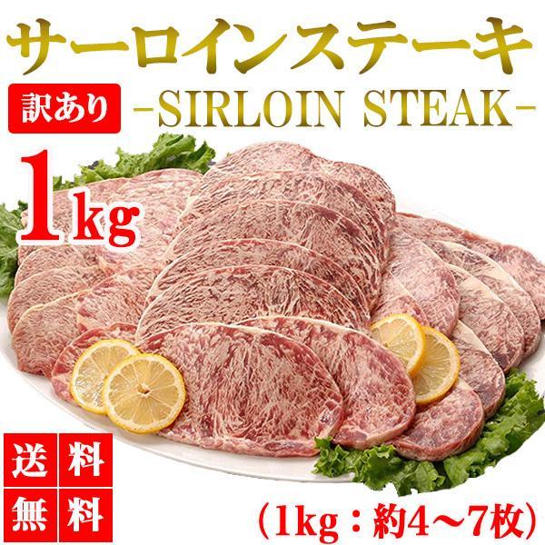 サーロインステーキ 訳あり 1kg 送料無料 サーロイン 牛ステーキ ステーキ肉 ブロック 牛肉 肉 焼き肉 バーベキュー BBQ グルメ