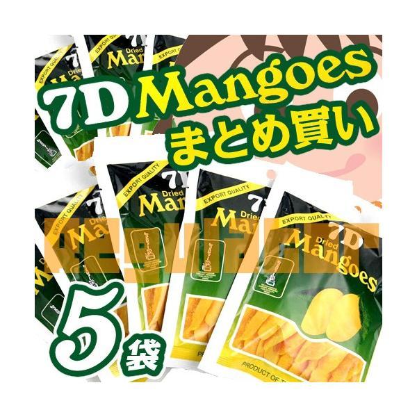 【5袋セット】7D/セブンディー ドライマンゴー×5袋