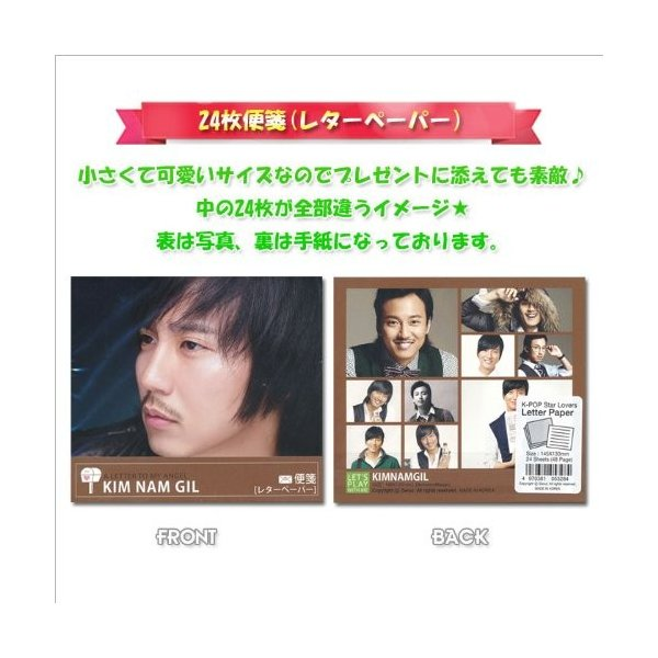 【KPOP 大人気グッズ - 売りつくし 】キム・ナムギル 便箋セット(24枚) レターペーパLetter Paper ★KimNamGil rehobote