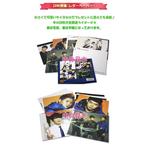 【KPOP 大人気グッズ - 売りつくし 】キム・ナムギル 便箋セット(24枚) レターペーパLetter Paper ★KimNamGil rehobote 02