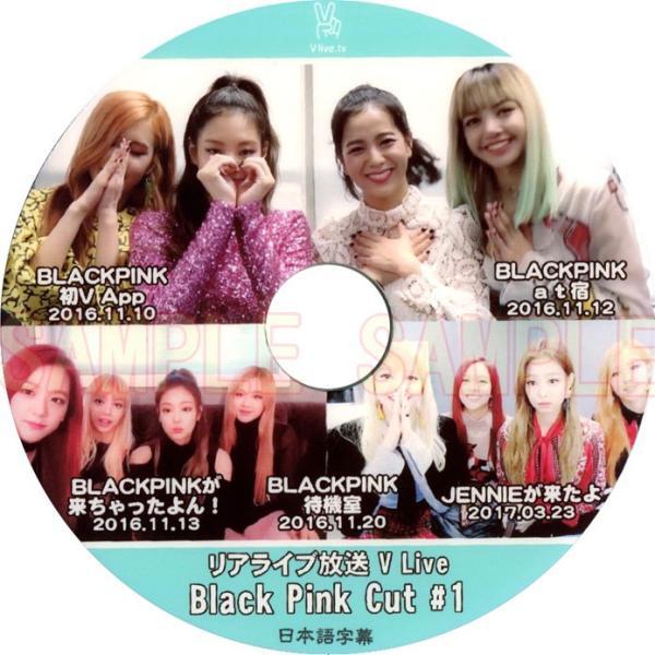 Blackpink Nghe Tải Album Blackpink: 【韓流DVD】 BLACK PINK ブラックピンク [ 初V App] (2016.11.04-2017.03