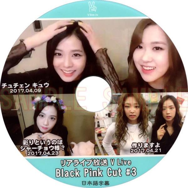 【韓流DVD】 BLACK PINK [ リアライブ放送 V LIVE #3 ] (2017.04.09-04.23)日本語字幕 ★BLACKPINK ブラックピンク|rehobote