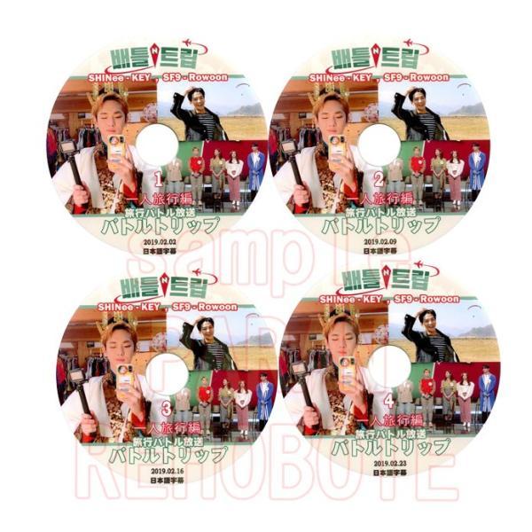 【韓流DVD】SHINee キー /  SF9  ロウン【 バトルトリップ 】4枚SET (2019.02.02-02.23)(日本語字幕)★シャイニ KEY /  エスエフナイン RO WOON|rehobote