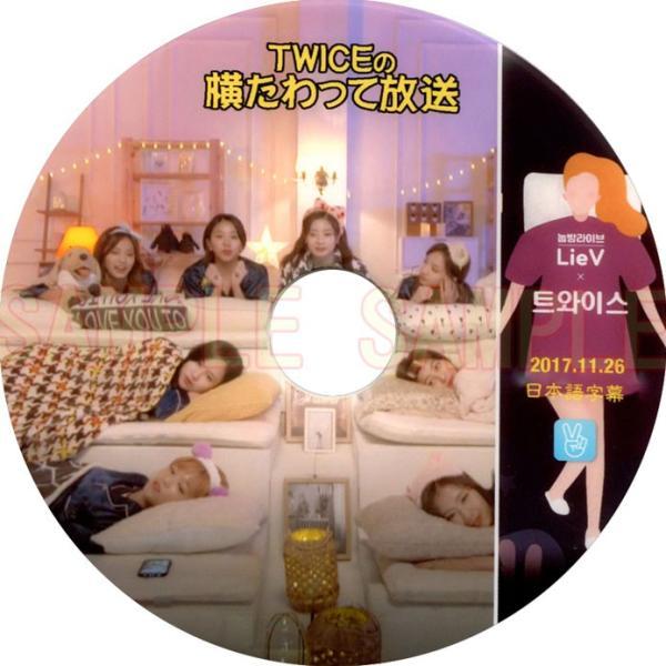 【韓流DVD】TWICE LieV「横たわって放送」(2017.11.26) (日本語字幕) ★トゥワイス TWICE DVD rehobote