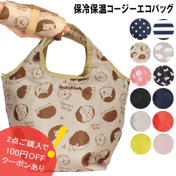 エコバッグ保冷保温コージーエコバッグレジ袋お買い物バッグお弁当トート