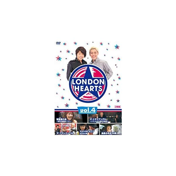 新品DVD■ロンドンハーツ vol.4/2枚組/YRBY90373|reikodoshop