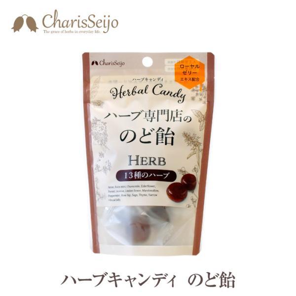 飴 ハーブキャンディー カリス成城 80g リコラ のど飴 13種類のハーブを使用 日本製 送料無料