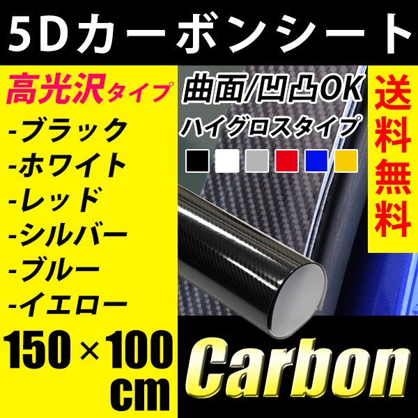 カーボンシート 5D 152cm×100cm 1m 簡単エア抜き構造 カーボン調 高光沢 フィルム ブラック/ホワイト/シルバー/レッド/ブルー/イエロー リアル 送料無料|reiz