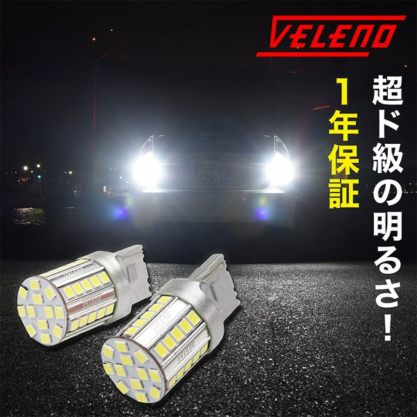 LED バックランプ T20 驚異の5600lm VELENO 爆光 純正同様の配光 無極性 ハイブリッド車対応 2球セット 車検対応 1年保証 送料無料 reiz