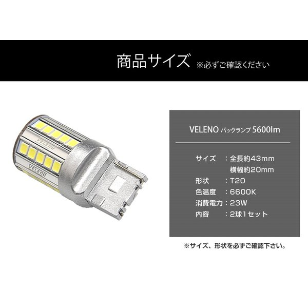 LED バックランプ T20 驚異の5600lm VELENO 爆光 純正同様の配光 無極性 ハイブリッド車対応 2球セット 車検対応 1年保証 送料無料 reiz 12