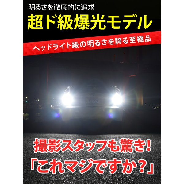 LED バックランプ T20 驚異の5600lm VELENO 爆光 純正同様の配光 無極性 ハイブリッド車対応 2球セット 車検対応 1年保証 送料無料 reiz 03