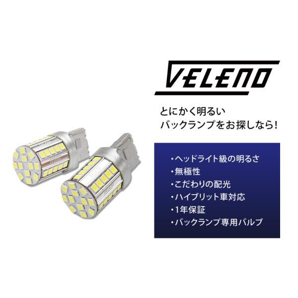 LED バックランプ T20 驚異の5600lm VELENO 爆光 純正同様の配光 無極性 ハイブリッド車対応 2球セット 車検対応 1年保証 送料無料 reiz 10