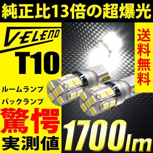 T10 LED T16 1700lm バックランプ 17chip VELENO 白 ハイブリッド車対応 2球セット 車検対応 1年保証 送料無料|reiz