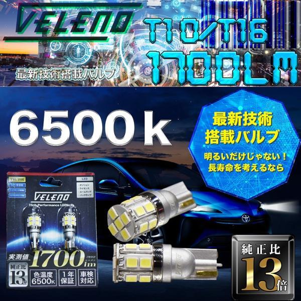T10 LED T16 1700lm バックランプ 17chip VELENO 白 ハイブリッド車対応 2球セット 車検対応 1年保証 送料無料|reiz|02