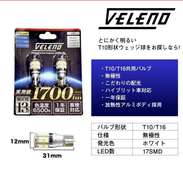 T10 LED T16 1700lm バックランプ 17chip VELENO 白 ハイブリッド車対応 2球セット 車検対応 1年保証 送料無料|reiz|13