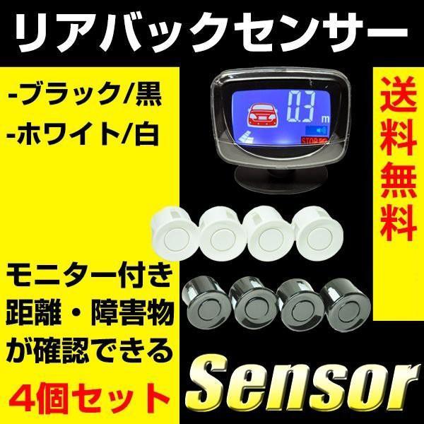 バックセンサー コーナー モニター付き クリアランスソナー リア 4個セット ブラック/ホワイト 黒/白 警告音 アラーム パーキングセンサー 送料無料 reiz