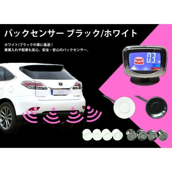 バックセンサー コーナー モニター付き クリアランスソナー リア 4個セット ブラック/ホワイト 黒/白 警告音 アラーム パーキングセンサー 送料無料 reiz 02