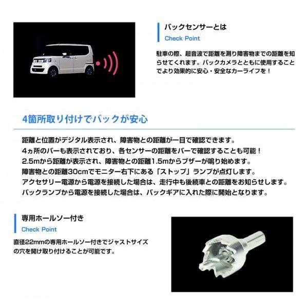 バックセンサー コーナー モニター付き クリアランスソナー リア 4個セット ブラック/ホワイト 黒/白 警告音 アラーム パーキングセンサー 送料無料 reiz 03