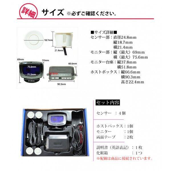 バックセンサー コーナー モニター付き クリアランスソナー リア 4個セット ブラック/ホワイト 黒/白 警告音 アラーム パーキングセンサー 送料無料 reiz 06