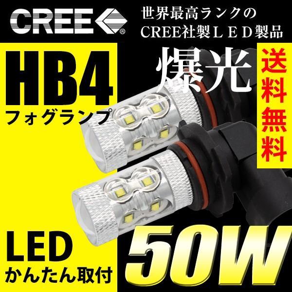 LEDフォグランプ HB4 CREE 50W  白/ホワイト LEDバルブ 送料無料|reiz