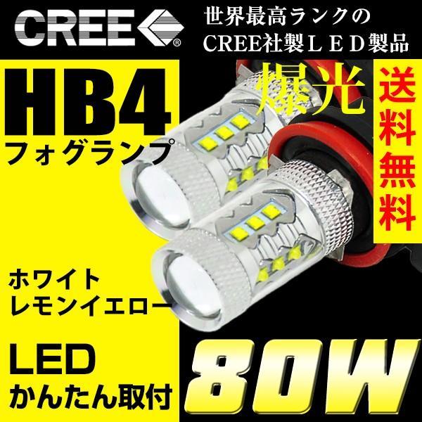 LEDフォグランプ HB4 CREE 80W 白/ホワイト 黄/イエロー LEDバルブ 送料無料|reiz