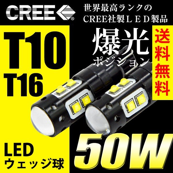 T10 T16 LED 50W ウェッジ球 ホワイト ポジション バックランプ スモール CREE 送料無料|reiz
