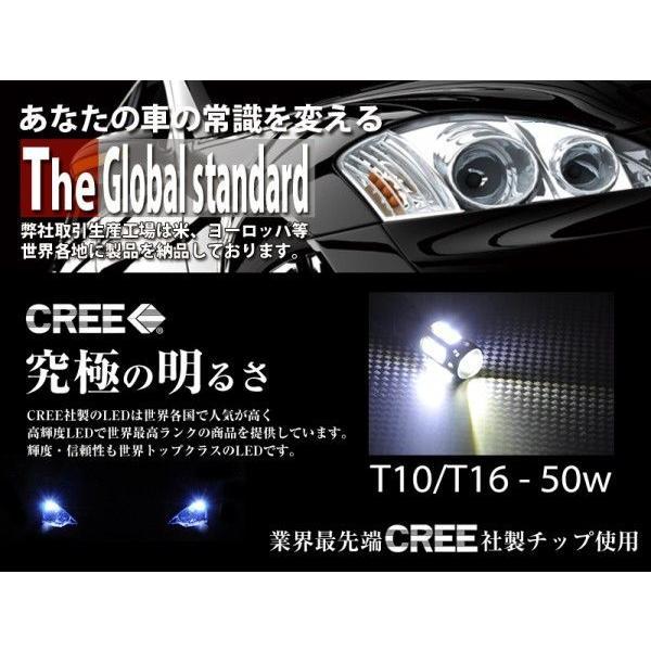 T10 T16 LED 50W ウェッジ球 ホワイト ポジション バックランプ スモール CREE 送料無料|reiz|02